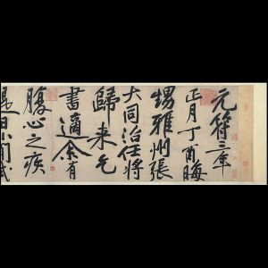 600px-Chinese_-_Scroll_for_Zhang_Datong_-_Google_Art_Project