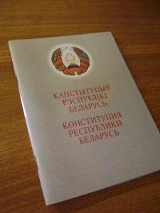 450px-Constitution_of_Belarus